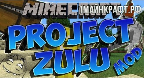 Мод Project Zulu для майнкрафт 1.7.10