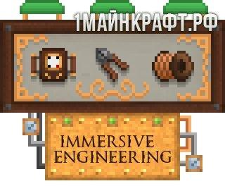 Мод Immersive Engineering для майнкрафт 1.7.10