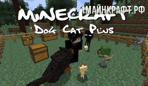 Мод Dog Cat Plus для майнкрафт 1.7.10
