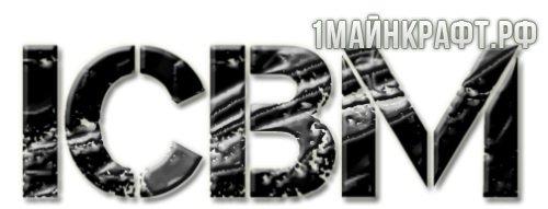 Мод ICBM для майнкрафт 1.7.10