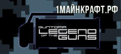 Мод Guntopia Legend of the Guns для майнкрафт 1.7.10