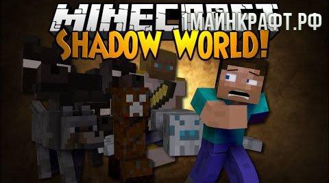 Мод Shadow World для майнкрафт 1.7.10