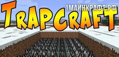 Мод Trapcraft для майнкрафт 1.6.4 - мод на ловушки