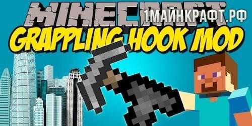 Мод Grappling Hook для майнкрафт 1.9.4 - гарпун