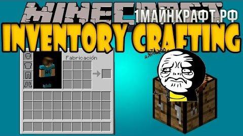 Мод Inventory Crafting Grid для майнкрафт 1.7.10