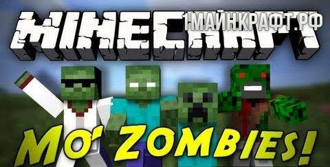 Мод Mo' Zombies для майнкрафт 1.7.10
