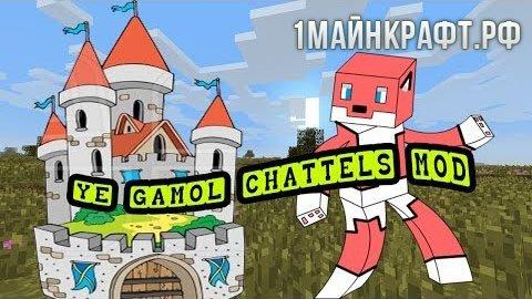 Мод Ye Gamol Chattels для майнкрафт 1.7.10