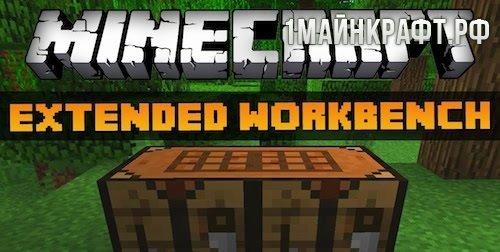 Мод Extended Workbench для майнкрафт 1.7.10