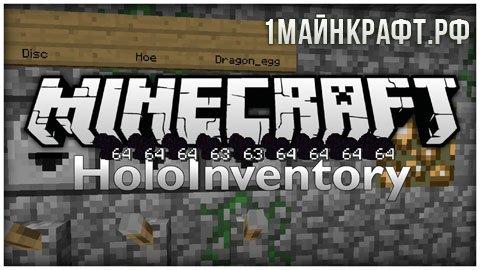 Мод HoloInventory для майнкрафт 1.10.2