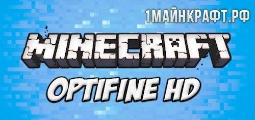 Мод OptiFine для майнкрафт 1.8 - оптифайн