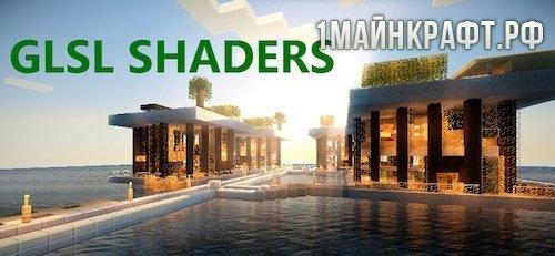 Мод GLSL Shaders для майнкрафт 1.8