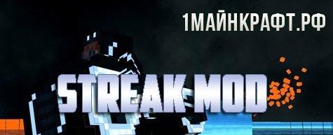 Мод Streak для майнкрафт 1.7.10