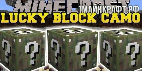 Мод Lucky Block Camo для майнкрафт 1.7.10