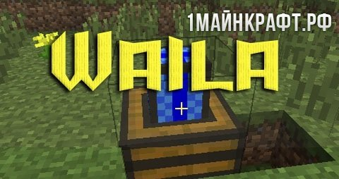 Мод Waila для майнкрафт 1.10.2