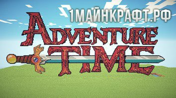 ��� Adventure Time ��� ��������� 1.7.10
