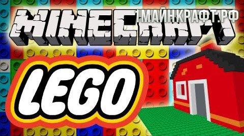 Мод Lego для майнкрафт 1.7.10 (Billund)