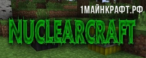 Мод Nuclear Craft для майнкрафт 1.7.10