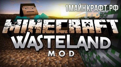 Мод Wasteland для майнкрафт 1.7.10