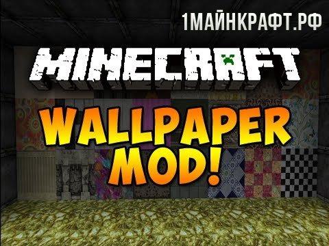 Мод Wallpaper для майнкрафт 1.7.10 - обои