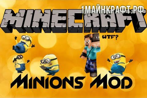 Мод Minions для майнкрафт 1.8