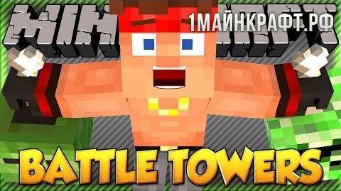Мод Battle Towers для майнкрафт 1.8
