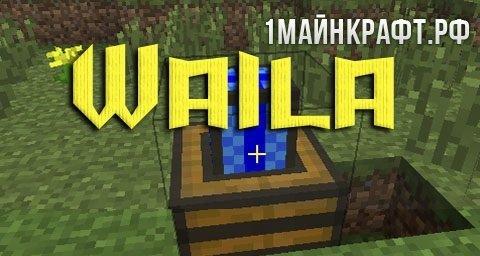 Мод Waila для майнкрафт 1.8