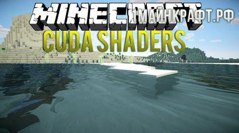 Шейдеры CUDA Shaders для майнкрафт 1.8