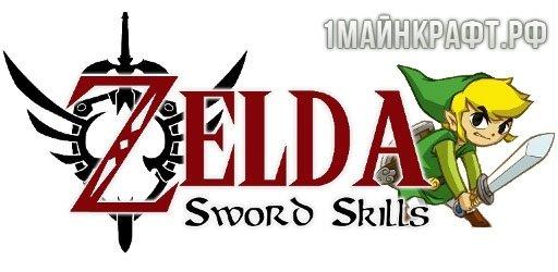 Мод Zelda Sword Skills+ для майнкрафт 1.7.10