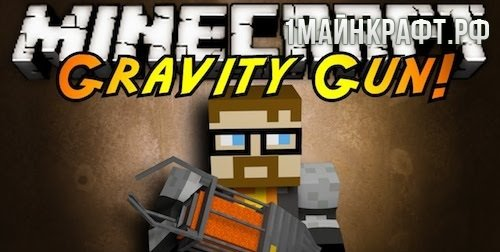 Мод Gravity Gun для майнкрафт 1.8 - гравитационная пушка