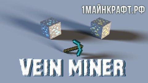 Мод Vein Miner для майнкрафт 1.8