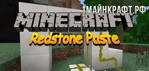 Мод Redstone Paste для майнкрафт 1.8