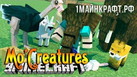 Мод Mo Creatures для майнкрафт 1.8.9