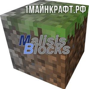 Мод MalisisBlocks для майнкрафт 1.10.2