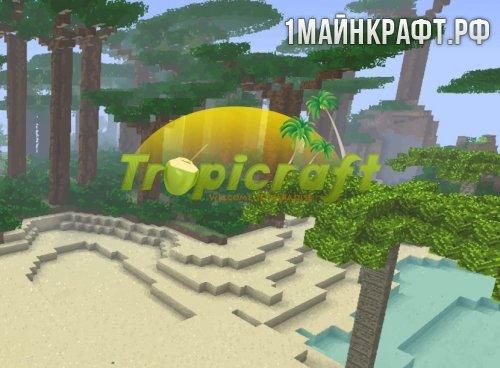 Мод Tropicraft для майнкрафт 1.7.10