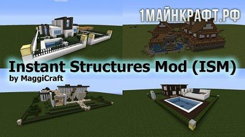 Мод Instant Structures для майнкрафт 1.10.2
