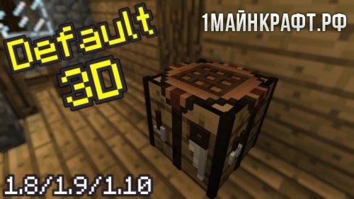 Текстуры Default 3D для майнкрафт 1.10.2