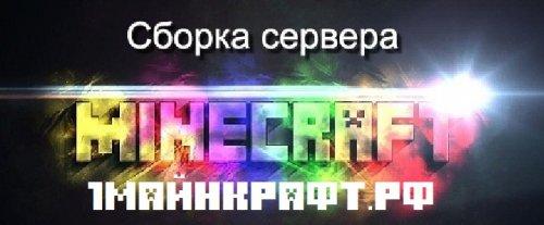 Готовый сервер майнкрафт 1.10