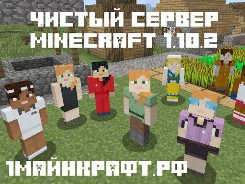 СЕРВЕР МАЙНКРАФТ 1.10