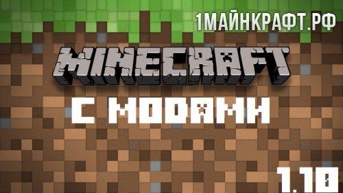 minecraft 1.10 с модами