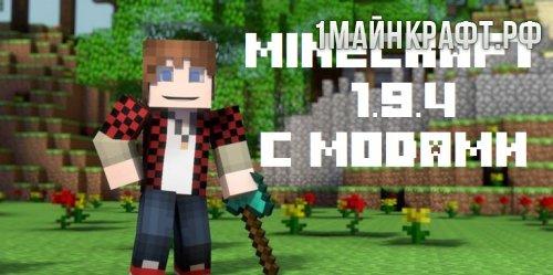 Сборка minecraft 1.9.4 с модами