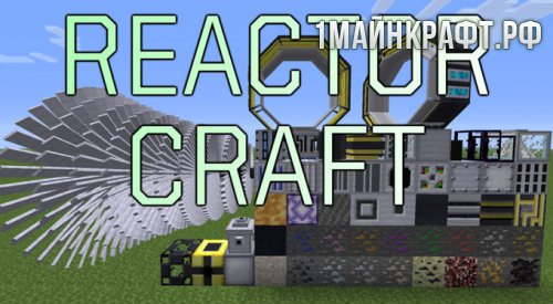 Мод ReactorCraft для майнкрафт 1.7.10