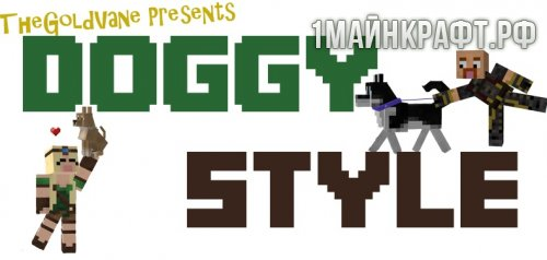 Мод DoggyStyle для майнкрафт 1.7.10