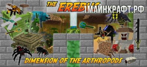 Мод The Erebus для майнкрафт 1.7.10