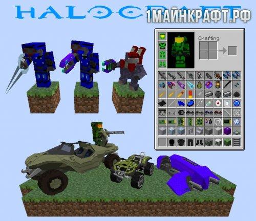 Мод Halocraft для майнкрафт 1.7.10
