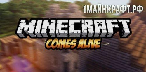 Minecraft Comes Alive для майнкрафт 1.10.2 - мод на семью