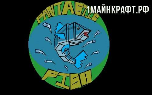 Мод Fantastic Fish для майнкрафт 1.7.10