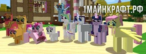 Мод Mine Little Pony для майнкрафт 1.7.10 - мобы из Little Pony