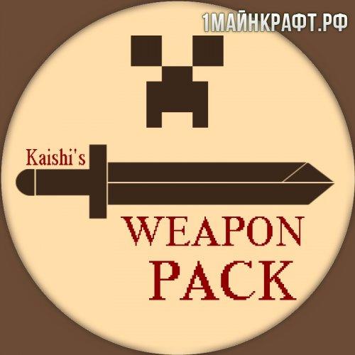 Мод Kaishi's Weapon Pack для майнкрафт 1.10.2