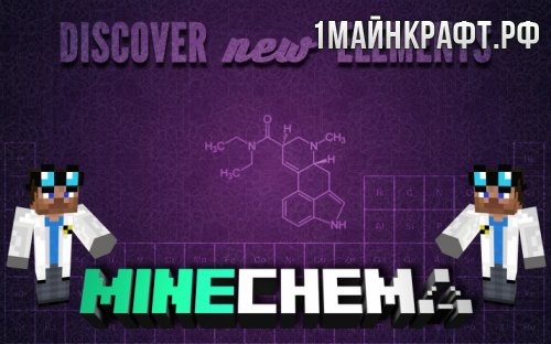 Мод Minechem для майнкрафт 1.7.10