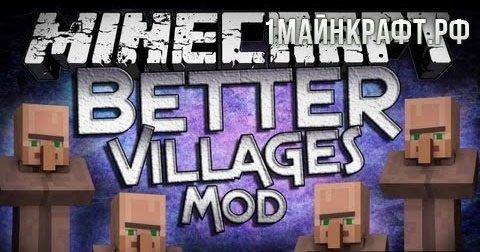 Мод Better Villages для майнкрафт 1.8